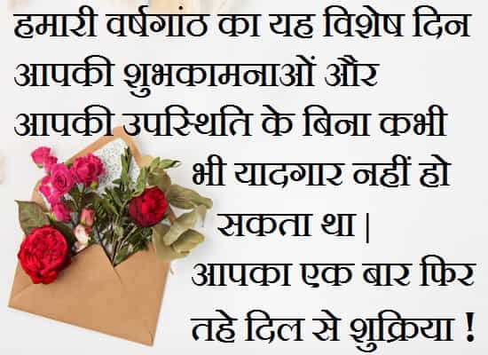Thank-you-message-for-anniversary-wishes-in-hindi (2)