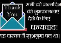 Thanks-Images-For-Birthday-Wishes-In-Hindi