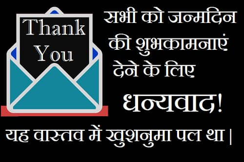 {Best 101+} Thanks Images For Birthday Wishes In Hindi