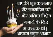 Birthday-Abhar-Images-In-Hindi