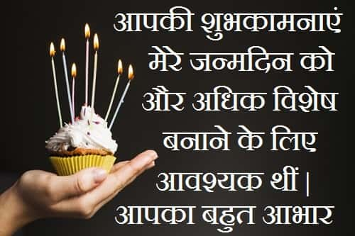 Birthday-Abhar-Images-In-Hindi