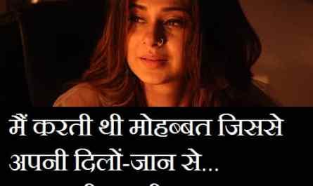 Dhokebaaz-shayari-in-hindi-for-boyfriend