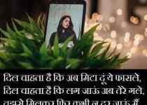 Long-Distance-Relationship-Shayari-In-Hindi