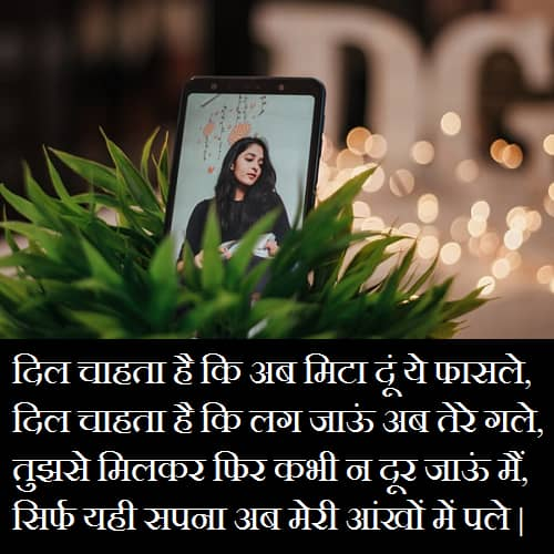 Long-Distance-Relationship-Shayari-In-Hindi