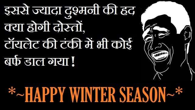 Sardi-Funny-Shayari-Status-Hindi (1)