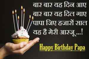 पापा-के-जन्मदिन-पर-बधाई (3)