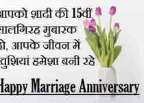 15-वीं-शादी-की-सालगिरह-की-शुभकामनाएं