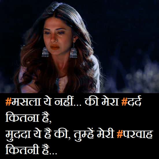 After-Marriage-Sad-Quotes-In-Hindi (2)