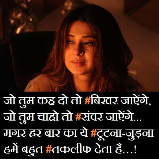 After-Marriage-Sad-Quotes-In-Hindi