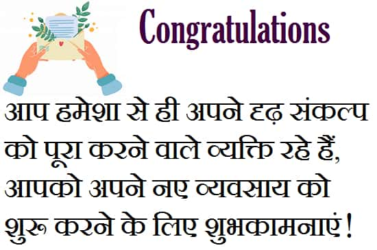Best-Wishes-For-New-Business-In-Hindi (3)