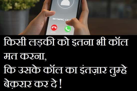 Call-Ka-Intezar-Shayari (3)