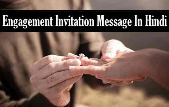 Engagement-Invitation-Message-In-Hindi (1)