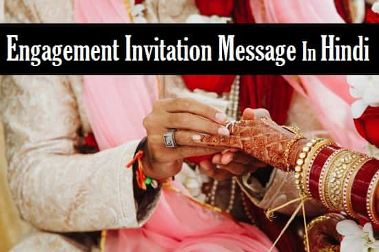 Engagement-Invitation-Message-In-Hindi (2)