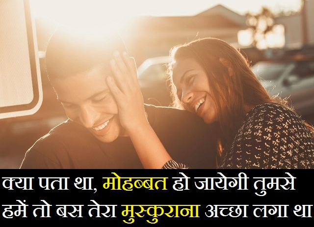 First-Love-Status-Shayari-In-Hindi (2)