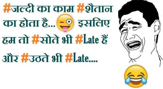 Funny-Instagram-Captions-In-Hindi