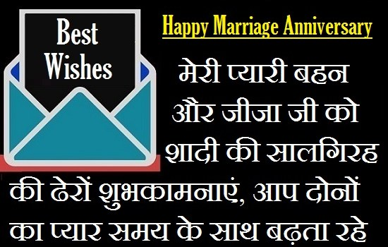 Happy-Anniversary-To-Didi-And-Jiju-Wishes (1)
