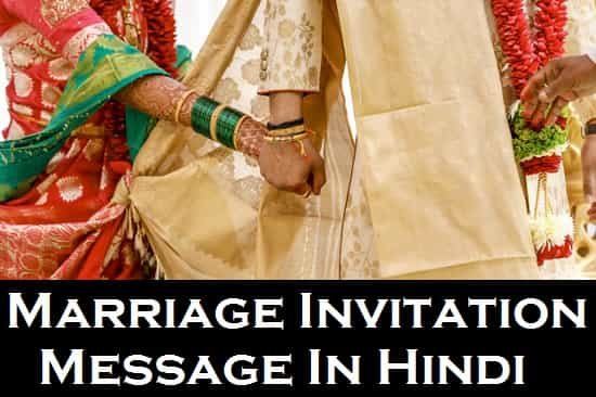 Marriage-Invitation-Message-In-Hindi (1)