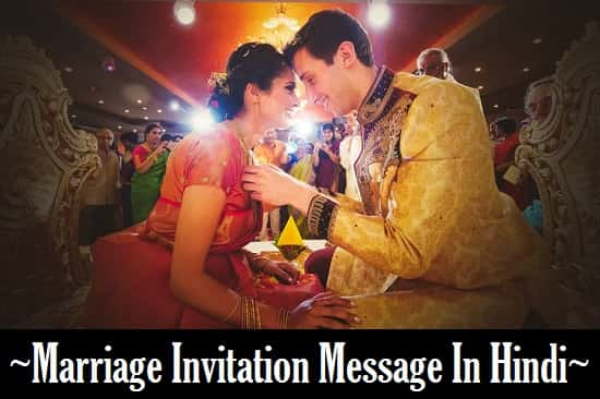Marriage-Invitation-Message-In-Hindi (3)