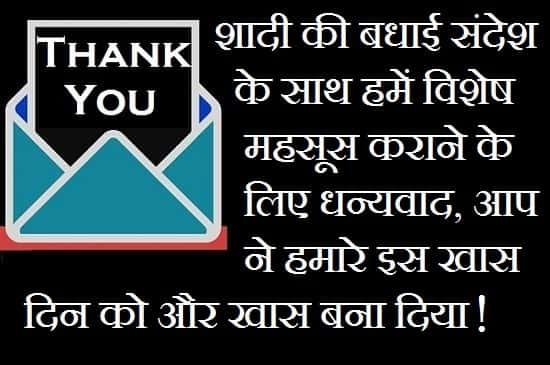 Thank-You-For-Wedding-Wishes-Messages-In-Hindi (2)
