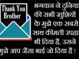 Thank-You-Message-For-Brother-In-Hindi