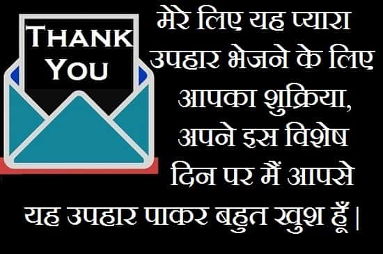 Thanks-For-Gift-Quotes-In-Hindi (2)