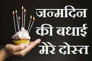मित्र-को-जन्मदिन-की-बधाई-सन्देश (2)
