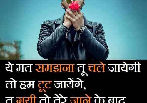Breakup-Attitude-Shayari-Status-In-Hindi
