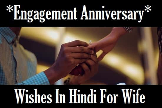 Engagement-Anniversary-Wishes-To-Husband-Wife-In-Hindi (3)
