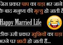 Funny-Marriage-Wishes-For-Friend-In-Hindi