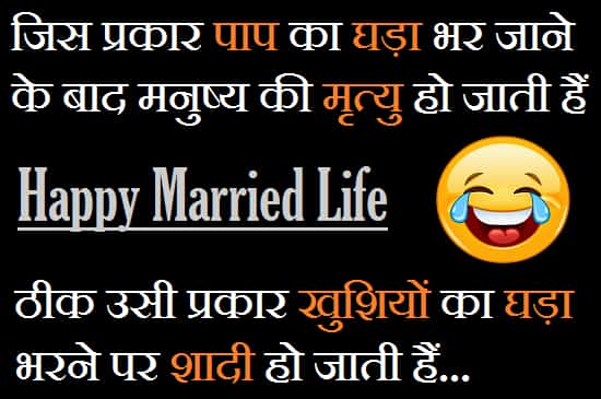 {Best 2020} Funny Marriage Wishes For Friend In Hindi