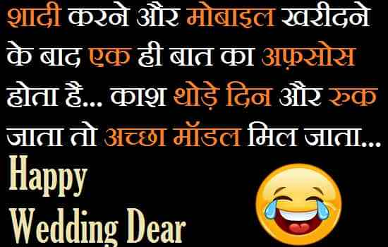 Funny-Marriage-Wishes-In-Hindi