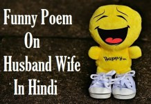 Funny-Poem-on-Husband-Wife-In-Hindi (1)