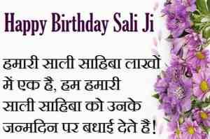 Happy-Birthday-Sali-Sahiba-Wishes-In-Hindi (2)
