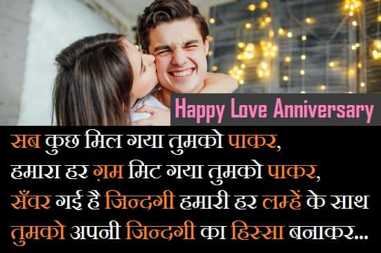Love-Anniversary-Wishes-In-Hindi-For-GF-BF (1)