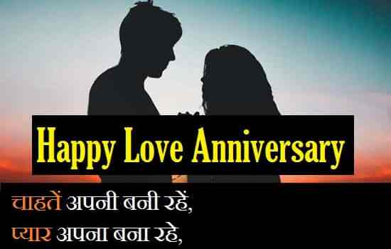 Love-Anniversary-Wishes-In-Hindi-For-GF-BF