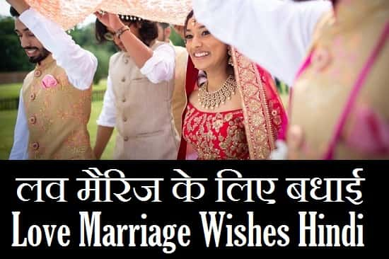 Love-Marriage-Wishes-In-Hindi (1)