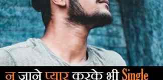 Sad-single-status-shayari-quotes-in-hindi