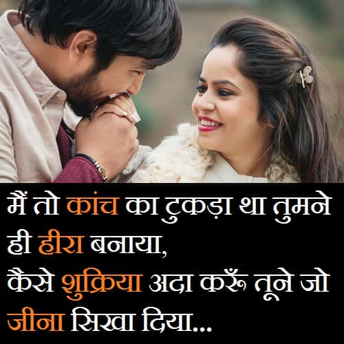 Thank-You-Message-For-My-Wife-In-Hindi (1)