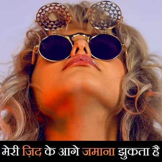 Ziddi-Girl-Status-Shayari-Quotes-In-Hindi (3)