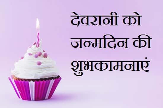 {Best 2021} देवरानी को जन्मदिन की शुभकामनाएं Happy Birthday Devrani