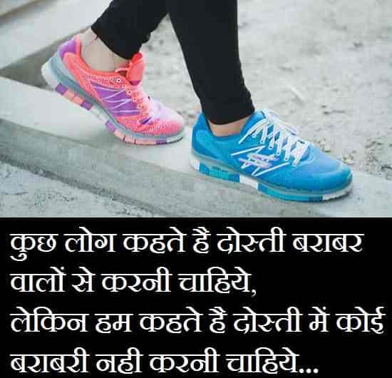 {Best 2021} शानदार दोस्ती शायरी Beautiful Dosti Shayari, Status