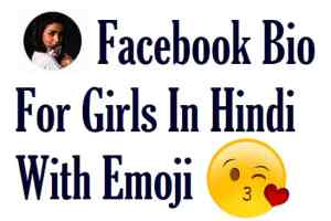 Bio-for-facebook-for-girl-in-hindi (2)