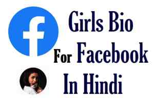 Bio-for-facebook-for-girl-in-hindi (4)