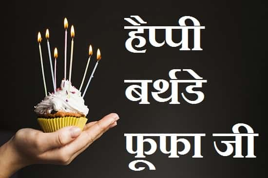 Birthday-Wishes-For-Fufa-Ji-In-Hindi (2)