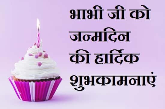 {Best 2021} Happy Birthday Wishes For Bhabhi In Hindi