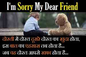 Sorry-Message-and-Quotes-For-Best-Friend-In-Hindi (1)