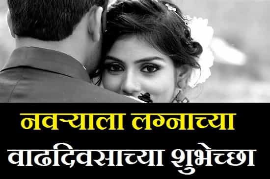 Anniversary-Wishes-For-Husband-In-Marathi (1)