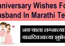 Anniversary-Wishes-For-Husband-In-Marathi