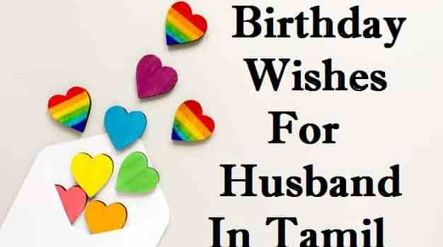 Birthday-Wishes-For-Husband-In-Tamil-Font