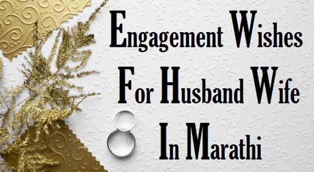 Engagement-wishes-in-marathi-for-husband-wife